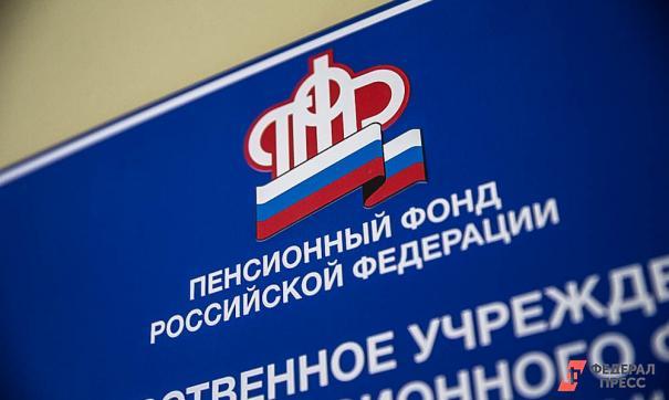 ПФР напомнил россиянам, как выглядят его сотрудники