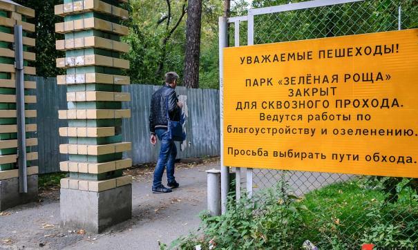 В Екатеринбурге на семь месяцев закрыли Зеленую Рощу