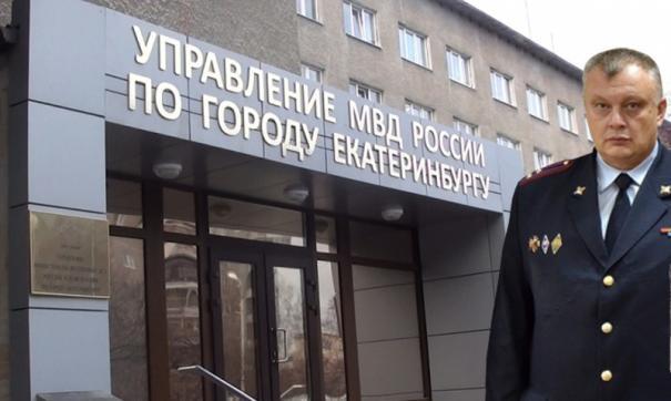 В Екатеринбурге представили нового начальника управления МВД