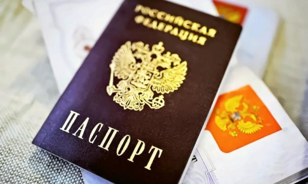 Внутренний паспорт Российской Федерации