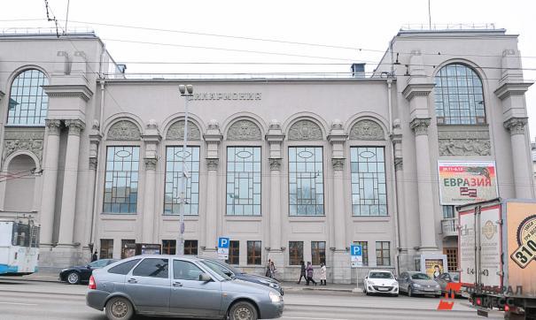 В Екатеринбурге начали готовить площадку для строительства нового зала филармонии.