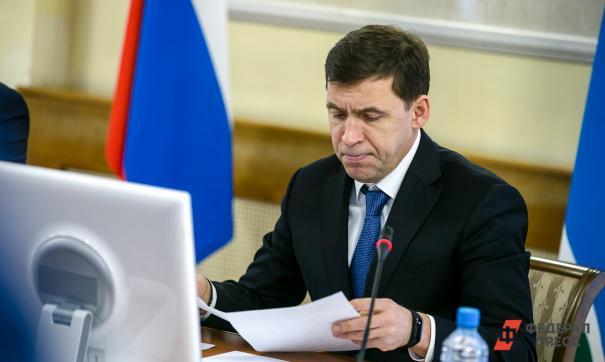 Евгений Куйвашев поручил обеспечить четкий контроль соблюдения всех введенных ограничений.