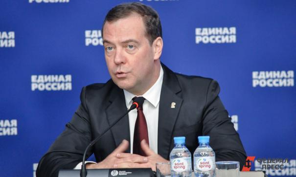 Председатель партии Дмитрий Медведев дал поручения единороссам
