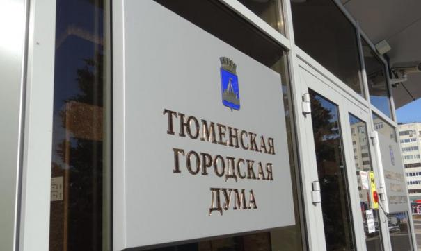 Тем не менее, городской парламент будет работать и в период карантина