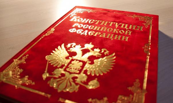 Тюменская областная дума поддержала поправки в Конституцию Российской Федерации