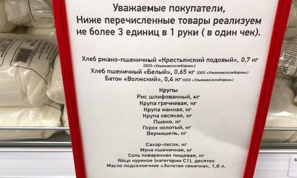 Ульяновцы закупаются продуктами впрок на всякий случай