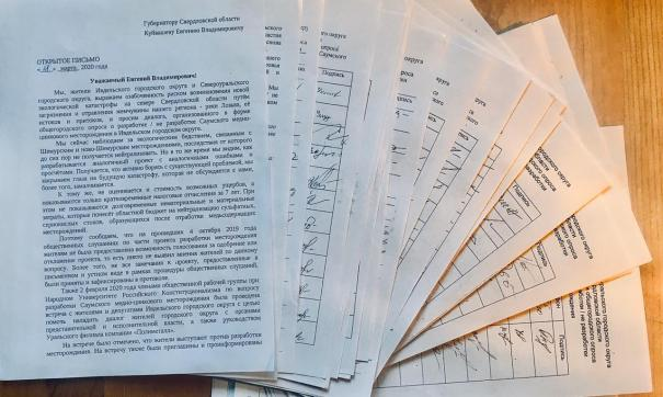 Активисты требуют устроить опрос по разработке месторождения в Свердловской области