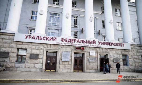 Уральский федеральный университет сегодня решит вопрос о переходе на дистанционное обучение