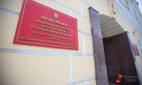 СМИ: ФСБ проводит проверку свердловского управления автодорог