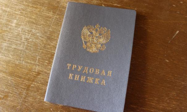 Свердловские работодатели переходят на электронные трудовые книжки