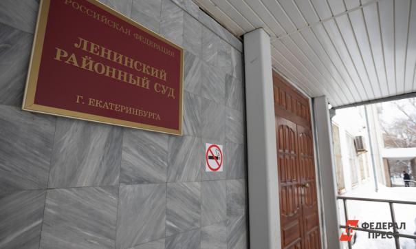 Суд по делу Васильева стартует в Екатеринбурге 30 марта