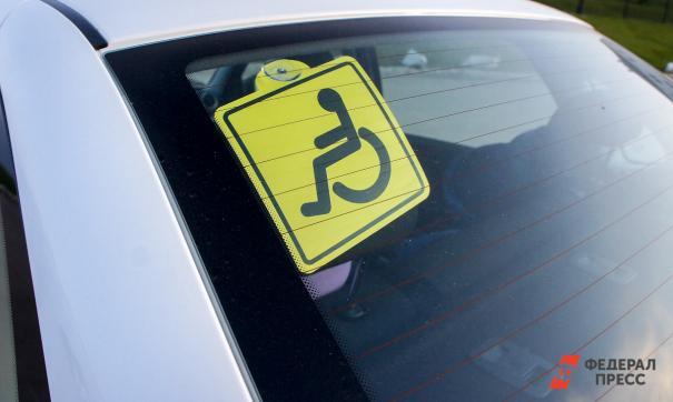 В Совфеде хотят отменить штрафы для инвалидов за неправильную парковку
