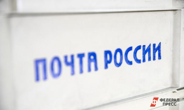 «Почта России» закроется на три дня