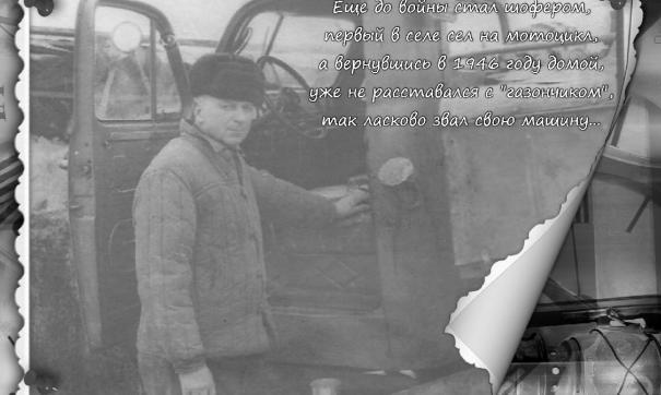 Иван Яковлевич Колесник