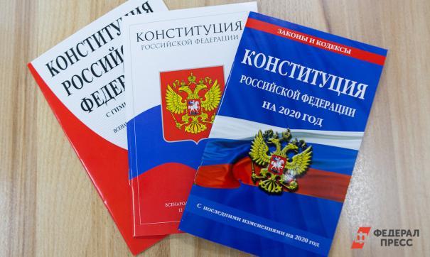 На Среднем Урале партии делают громкие заявления об изменении Конституции