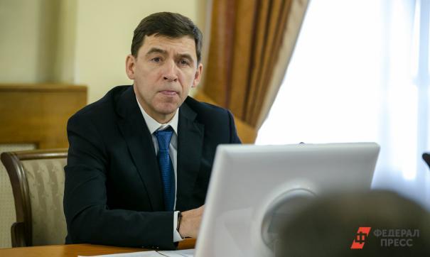 Евгений Куйвашев выступил перед жителями региона