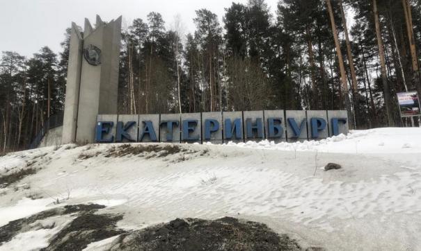 В Екатеринбурге художники превратили стелу на въезде в город в надпись «Большой брат»
