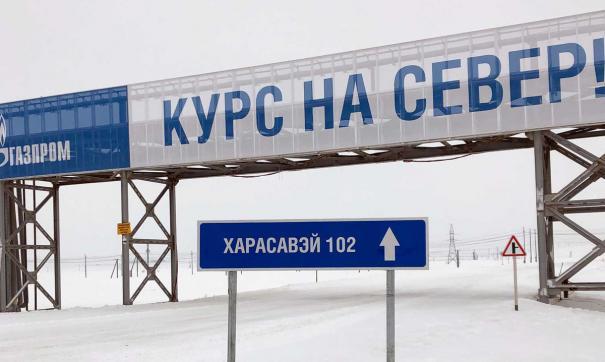 Россия нарастила запасы газа благодаря Ямалу