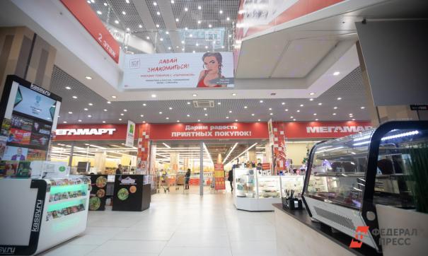 Супермаркет в торговом центре