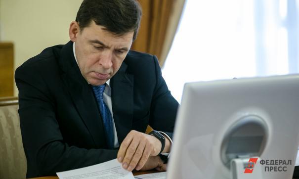 Евгений Куйвашев подпишет указ о послаблении мер самоизоляции