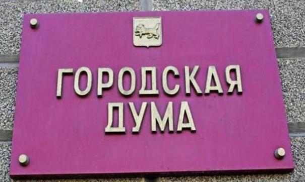 30 апреля на сессии городской думы планируется избрание нового градоначальника