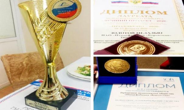 Тюменские производители получили несколько золотых медалей