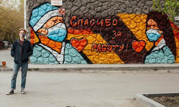 В областной столице появилось уникальное арт-граффити