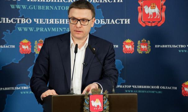 Губернатор Челябинской области рассказал о том, как можно поддержать бизнес