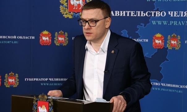 Губернатор Челябинской области Алексей Текслер рассказал об особенностях системы спецпропусков