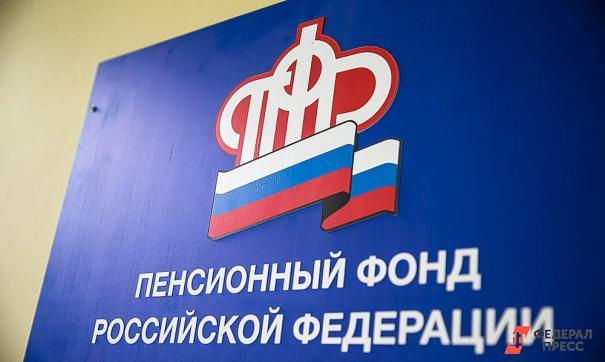 В Минтруде рассказали, что будет с пенсиями россиян в нерабочие дни