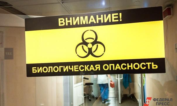 Отделение для больных коронавирусом