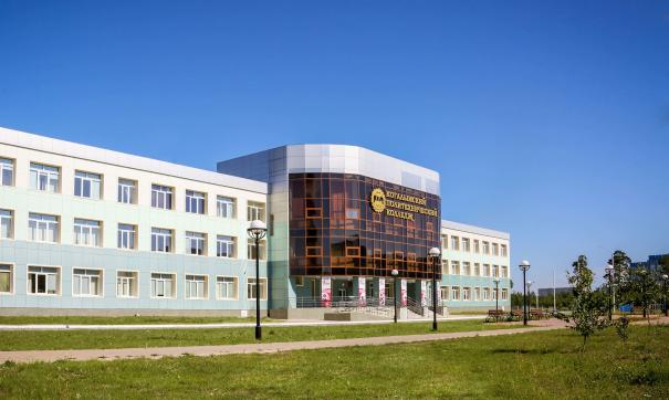 Когалымский колледж
