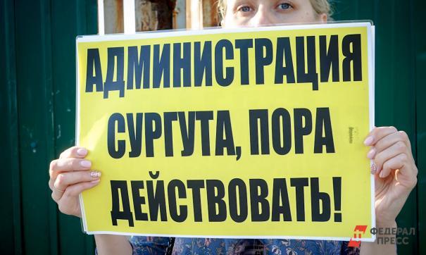 Жители Сургута публично выразили недовольство онлайн-образованием