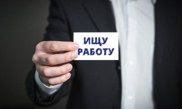 На Ямале труднее всего найти работу бухгалтерам и финансистам