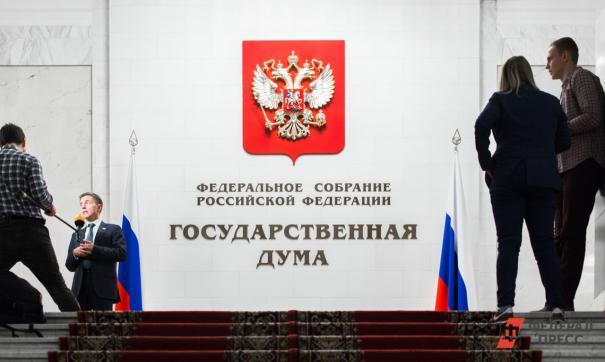 Внутри здания Госдумы