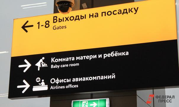 Информационная табличка в аэропорту