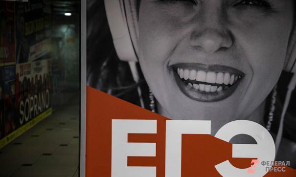 Плакат «ЕГЭ»