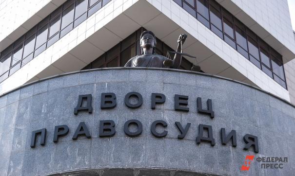 Дворец правосудия в Екатеринбурге