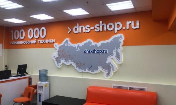 «ДНС Ритейл» стабильно входит в список крупнейших компаний России