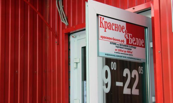 Работа центра «Красное и Белое» в Свердловской области будет приостановлена
