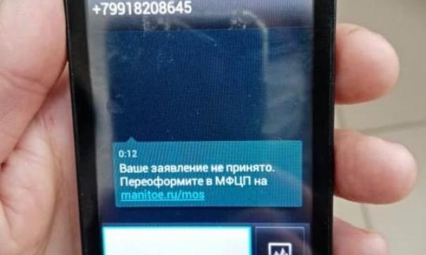 Томские семьи стали получать СМС-сообщения о необходимости переоформить детские выплаты