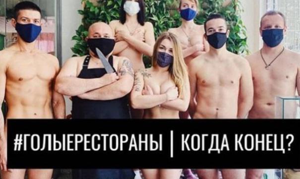 Сотрудники ресторана в Братске присоединились к флешмобу «голые рестораны»