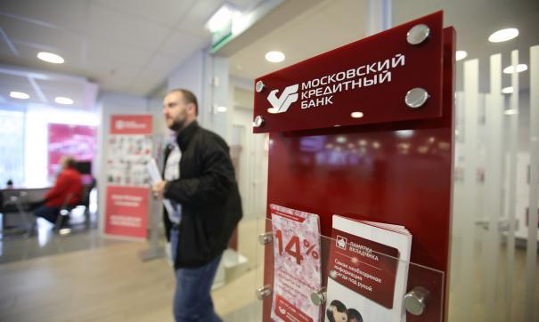 МКБ приобрел «Весту» и Руснарбанк