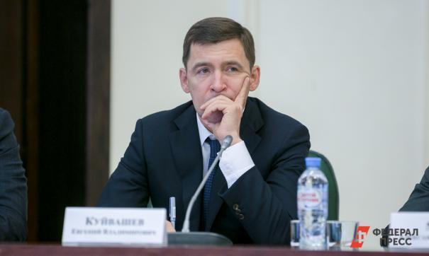 Куйвашев перечислил виды финансовой поддержки в Свердловской области