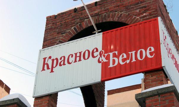 Прокуратура завела уголовное дело на руководителей сети «Красное и белое»