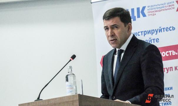 Куйвашев предложил увеличить размер льготной ипотеки до пяти миллионов