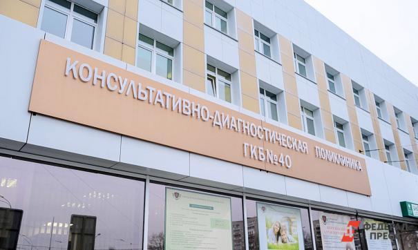 Екатеринбургскую ГКБ №40 оценили врачи Национального медцентра  фтизиопульмонологии