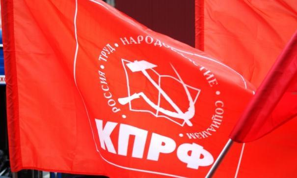 Решение принято президиумом ЦК КПРФ