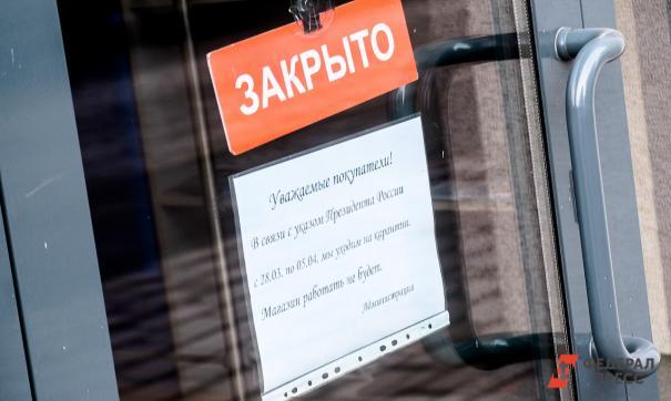 С начала эпидемии торговые центры были закрыты