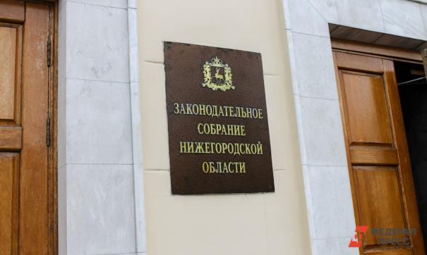 Законодательное собрание Нижегородской области внесет поправки в бюджет